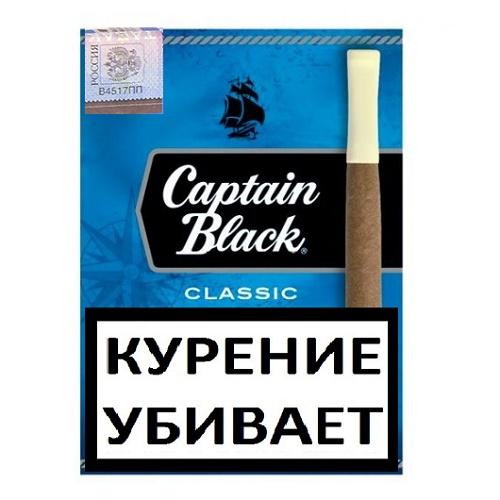 купить сигареты капитан блэк краснодар
